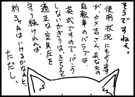 自転車たんていネコ田さん第2話~13~